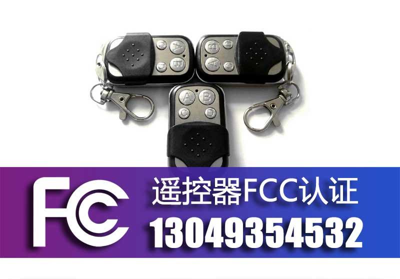 433M遥控器FCC认证