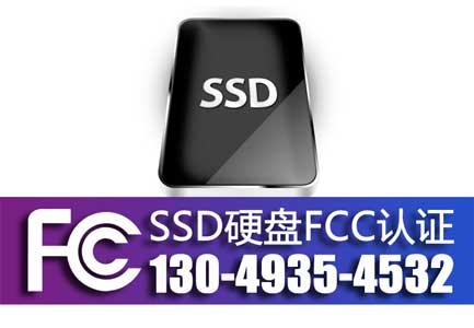 SSD硬盘FCC认证